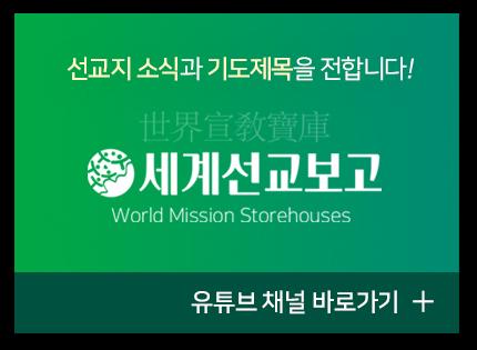 세계선교보고_1_유튜브