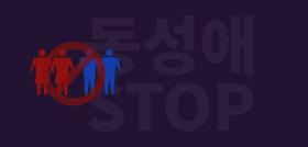 동성애 반대 서명