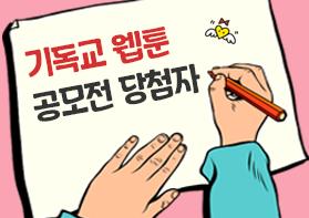 기독웹툰공모전-당첨자발표