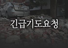 경북포항 지진 긴급기도요청