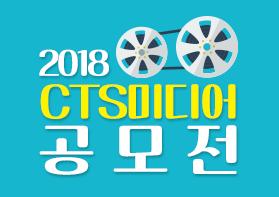 2018 CTS 미디어 공모전