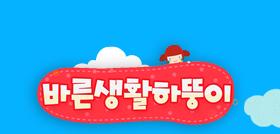 추석특집 애니메이션 '바른생활하뚱이'