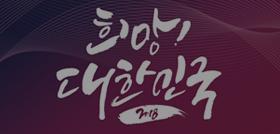 CTS 창사 23주년 기념 음악회 <2018 희망! 대한민국 >
