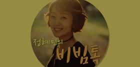 다음세대와 소통하는 방송! 정혜인의 비빔톡