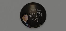 """김돈영 목사의 """"찬양의 자리"""""""