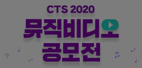 2020CTS 뮤직비디오 공모전★