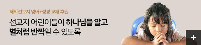 싱더바이블 후원 배너