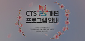2019 CTS 봄 개편 프로그램 안내