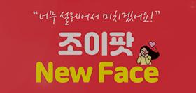 조이팟 New Face