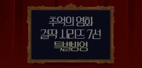 추억의 영화 걸작 시리즈 7선 특별방영!