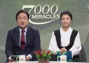 7000미라클 - <다음세대 특집> 꿈의숲학교 이시호 목사