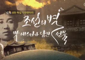 [CTS특집다큐] 조선의 별, 박에스더가 남긴 선물