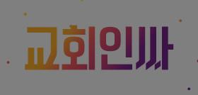 ★교.회.인.싸★