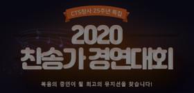 2020 찬송가경연대회