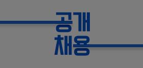 CTS기독교TV 2020 공개채용